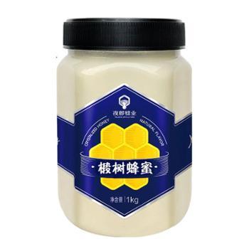 夜郎蜂业椴树蜂蜜2斤/瓶 夜郎蜂业 椴树蜂蜜1kg瓶 拒绝添加