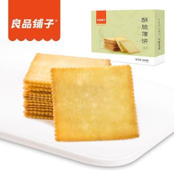 【良品铺子酥脆薄饼干原味300gx2盒】早餐代餐小零食海苔咸味休闲食品