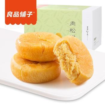 【良品铺子肉松饼2100g】零食大礼包整箱早餐食品点心小吃