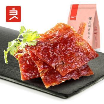 良品铺子猪肉脯原味100gx2袋肉零食小吃靖江猪肉干休闲食品美食小包装