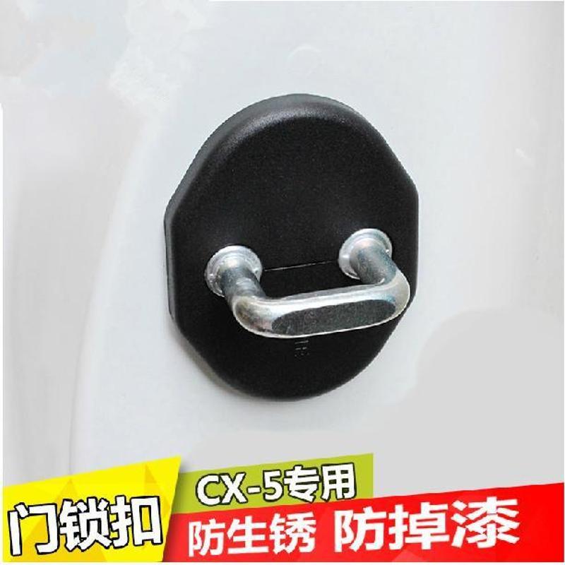 马自达cx 5门锁扣盖 车门锁扣保护盖 装饰 cx5专用 改装高清图片