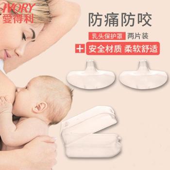 爱得利乳头保护罩乳头贴保护器喂奶乳盾哺乳期辅助护奶器护乳罩