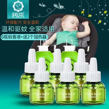 润本蚊香液无味婴儿孕妇驱蚊用品新生儿电蚊香器驱蚊液儿童宝宝