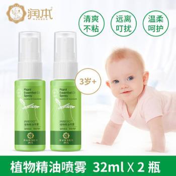润本植物精油喷雾防蚊虫喷雾儿童驱蚊液婴儿防蚊虫叮咬宝宝用品