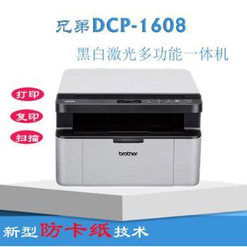 兄弟 DCP-1608 黑白激光多功能打印机一体机 打印复印扫描办公一体 官方标配+原装粉仓x1