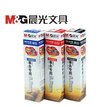 晨光中性笔芯 MG-6128 中性笔替换芯 0.7MM 黑蓝红 一盒20支