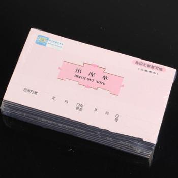 办公用品莱特5503 48k 三联出库单收据送货单单据开发票二联 单本