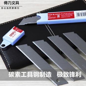 得力文具2011美工刀片 大号美工刀片 0.5×18×100mm 10片一盒