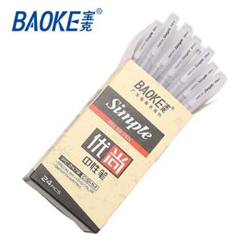 宝克中性笔 PC2478 商务签字笔 进口颜色油墨 0.5mm 办公用品