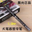 晨光AGP11701 签字笔 中性笔 签名笔 黑色 1.0MM 12支/盒