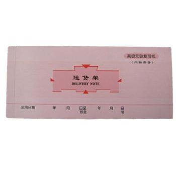 莱特5027 60k高级无碳复写 送货单二联带号 两联莱特单据 办公用品
