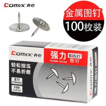 Comix/齐心B3537强力图钉轻松按压10mm直径100枚/纸盒