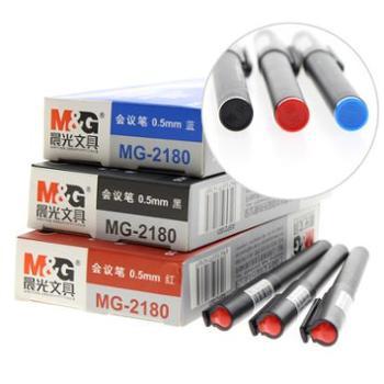 晨光MG-2180纤维笔头微墨水笔黑色签字笔0.5中性笔 20元/盒 12支