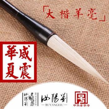 汝阳刘 中华老字号 威震华夏羊毫好用毛笔一支 适合大楷书法行书草书