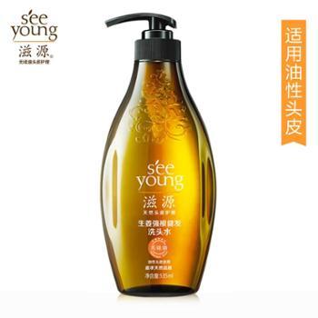 滋源无硅油生姜洗发水露(油性)控油强根健发洗头水