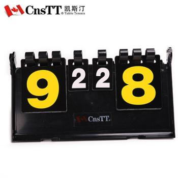 CnsTT 凯斯汀 记分牌 比分牌 乒乓球计分牌 翻分牌 记分器 计分器