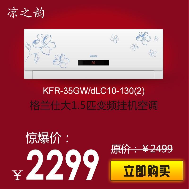 galanz/格兰仕 kfr-35gw/dlc10-130(2) 大1.5匹定频冷暖空调