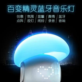LYL百变精灵智慧情感蓝牙音乐灯