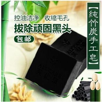 纯天然竹炭精油皂美白保湿祛痘去黑头洁面皂 洗脸手工皂