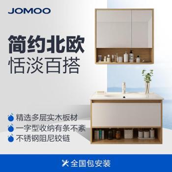 JOMOO九牧橡胶木北欧浴室柜组合洗脸盆洗漱台洗手池A2234