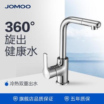 JOMOO九牧面盆龙头可旋转冷热水龙头洗脸盆洗手池台盆龙头32124-205