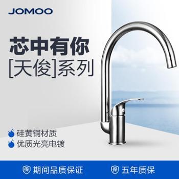 JOMOO九牧 厨房健康饮用水龙头 水槽龙头洗菜盆龙头3330-061