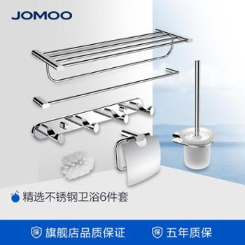JOMOO九牧卫生间五金挂件不锈钢毛巾架浴巾架浴室置物架939411