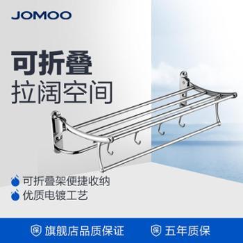 JOMOO九牧卫浴卫生间不锈钢折叠活动浴巾架毛巾架置物架934620