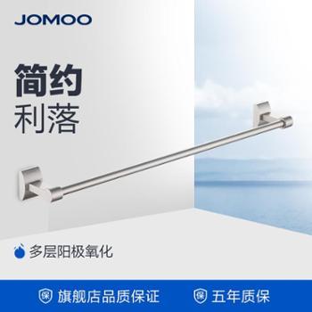 JOMOO九牧浴室挂件卫浴用品单层毛巾杆浴巾杆太空铝935408