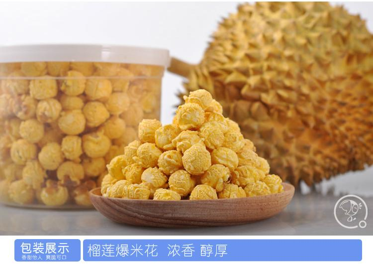 【可可爱吃】手工球形榴莲爆米花桶装办公室休闲零食