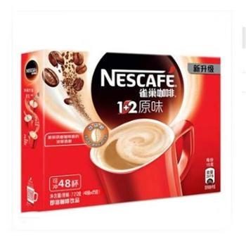 雀巢咖啡1+2原味30条30*15