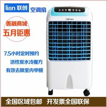联创FA06RC1单冷空调扇全新正品