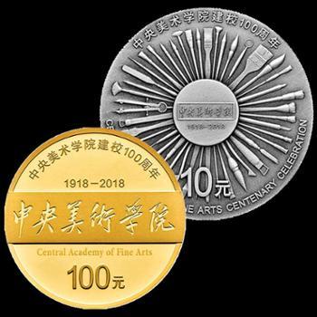 河南钱币 中央美术学院金银纪念币8克金币+30克银币