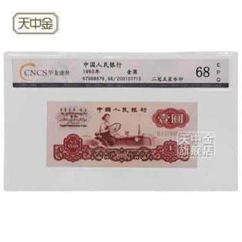 河南钱币第三套人民币1元三版纸币.女拖拉机手评级币