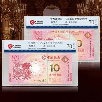 河南钱币 2015年澳门羊年生肖纪念钞 羊年对钞封装版