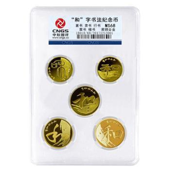 河南钱币 和字书法流通纪念币 全套五枚评级封装版