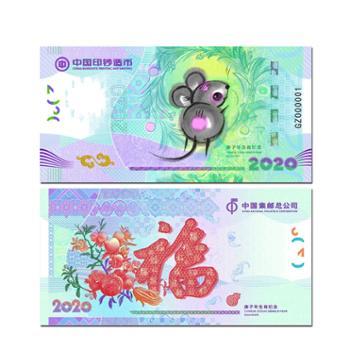 子鼠开运2020年鼠年生肖纪念券.中国印钞造币纪念钞系列