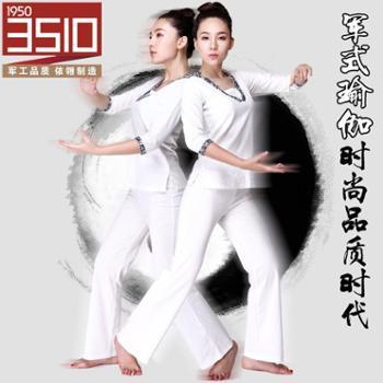 依翎瑜伽服女套装白色新款健身服7分套装女性休闲服广场舞服装Y1122