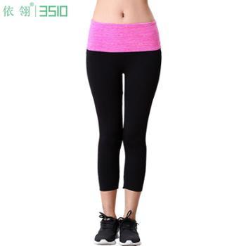 依翎弹力瑜伽裤女健身裤速干运动紧身裤