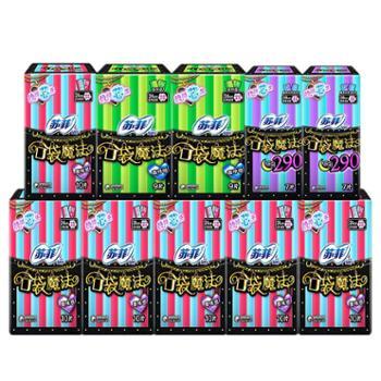 苏菲日用口袋魔法零味感+森呼吸超薄夜用卫生巾组合装92片