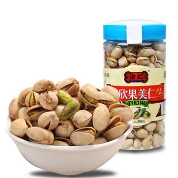 俞记罐装开心果350g坚果干果炒货零食小吃原色大粒新货开心果