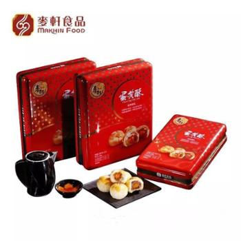香港品牌麦轩广式双蛋黄白莲蓉月饼4枚装750g深圳特产中秋送礼盒