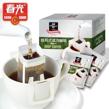 海南特产春光阿拉比卡咖啡滤泡式挂耳咖啡包邮第二份半价