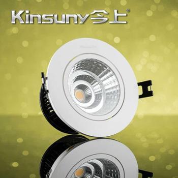 【五个一组】【包邮】Kinsuny今上 C1高档LED天花射灯现代简欧美式风格COB筒灯卧室客厅灯