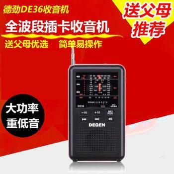 Degen德劲 DE36全波段插卡高考听力考试英语四六级收音机半导体