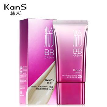 韩束粉红BB霜隔离裸妆遮瑕强妆前粉底美白保湿防晒控油