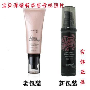 茹妆妆前乳亮颜新生妆前乳正品控油提亮保湿紧致毛孔