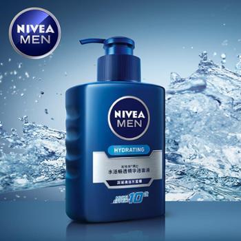 Nivea/妮维雅男士洗面奶水活畅透精华洁面液乳150ml补水控油滋润