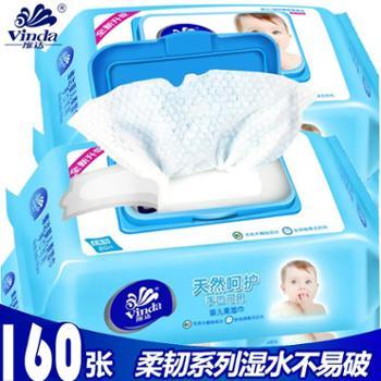 】维达婴儿湿巾手口可用湿巾带盖装婴儿可用护肤抽取式湿巾