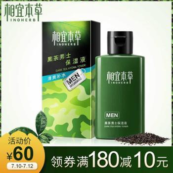相宜本草黑茶男士清爽保湿水护肤品补水爽肤水收缩毛孔须后护肤
